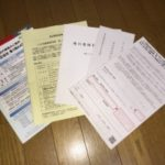 トヨタAA型種類株式の目論見書と配当金振り込み指定書などが届きました。